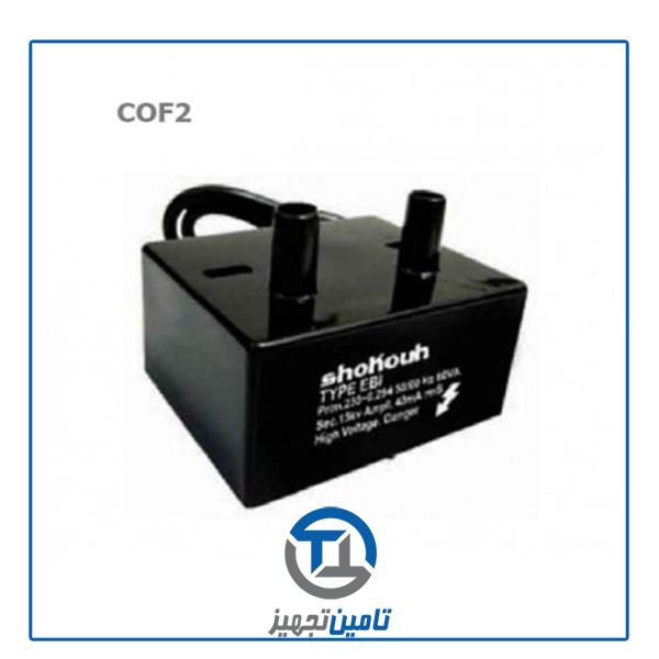 ترانس جرقه دو وایر (COF2) شکوه