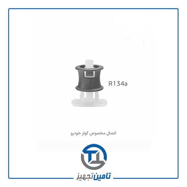 اتصال تزریق افزودنی به کولر خودرو و مبرد R134a
